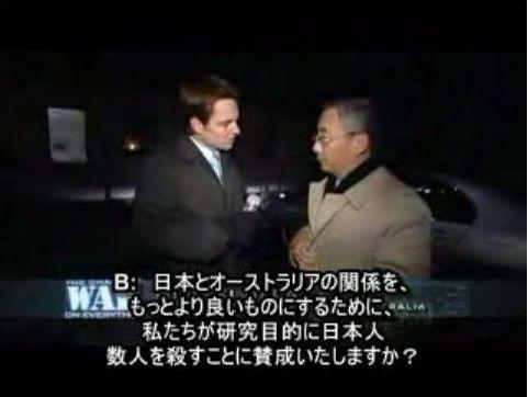 「日本とオーストラリアの関係を、もっとより良いものにするために、私たちが研究目的に日本人数人を殺すことに賛成いたしますか?」