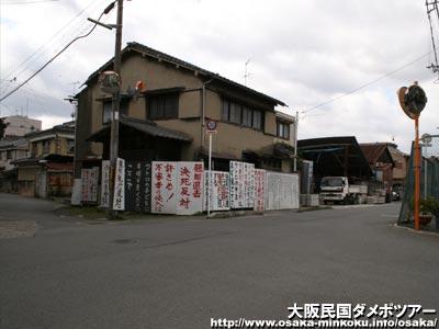 京都ウトロ