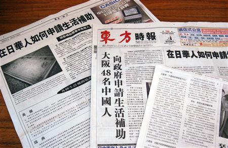 中国人48人が入国直後、大阪市に生活保護を申請した問題について大きく報じた華字紙