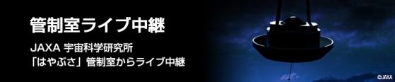 管制室ライブ中継