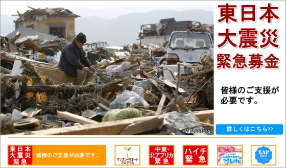 日本ユニセフ協会「東日本大震災緊急募金」