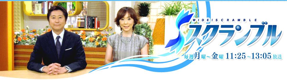テレビ朝日「ワイド!スクランブル」