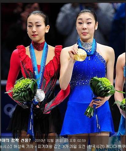 表彰式のキムヨナと真央