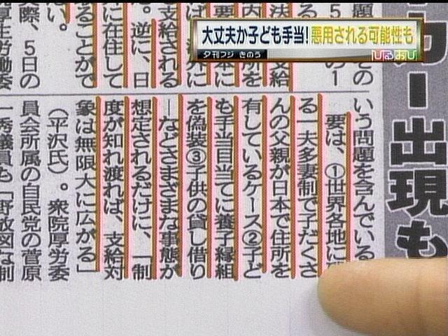 TBSひるおび子供手当4