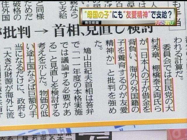 TBSひるおび子供手当6