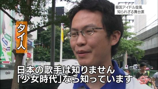 「日本の歌手は知りません。『少女時代』は知ってます」(タイ人男性)