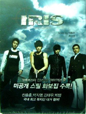 TBS制作の韓国ドラマ「アイリス」