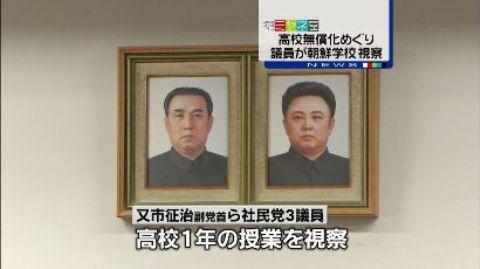 社民党の又市征治らが朝鮮学校を視察