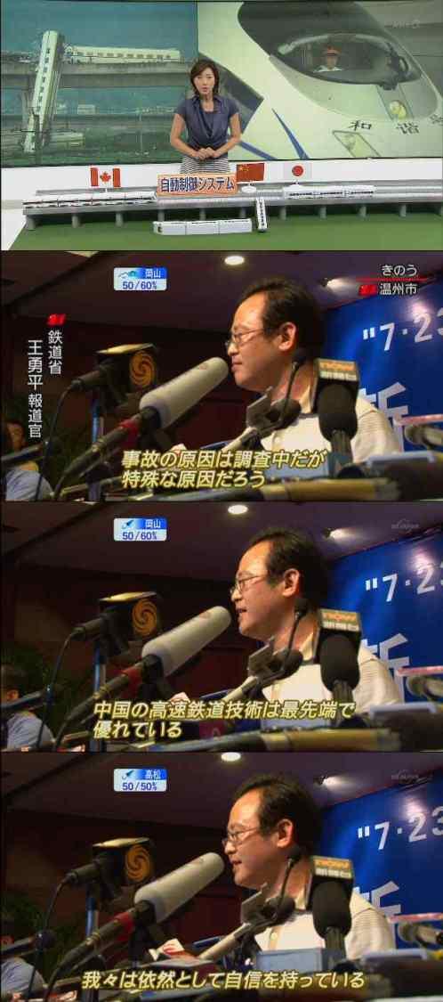 【中国鉄道事故】 「隠蔽ではない。鉄クズだから埋めた」 事故車両、当局が巨大な穴掘って埋める→「生存者や遺品は?」の声も