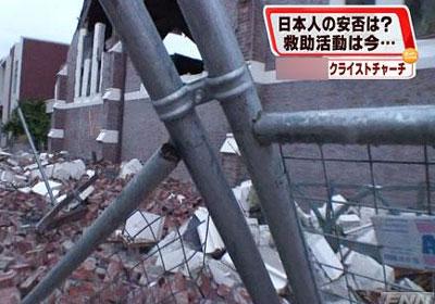 フジテレビがNZ地震被災者へ暴言インタビュー