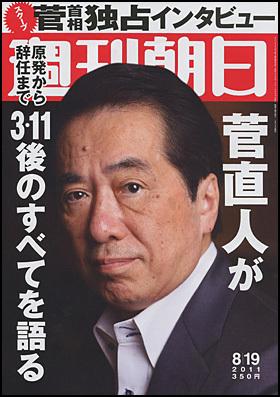 週刊朝日 2011年08月19日号配信掲載