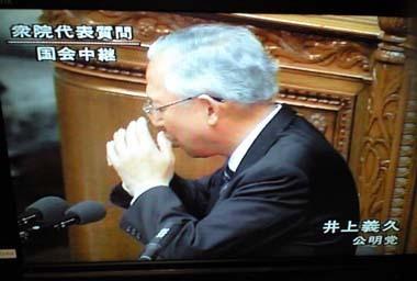 朝鮮式の水の飲み方をする公明党の井上義久議員