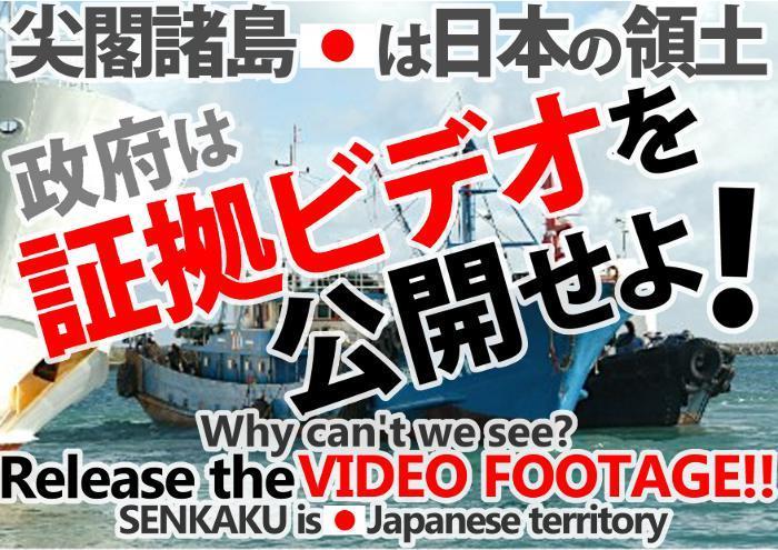 【10.16 中国大使館包囲!尖閣侵略糾弾!国民大行動】「証拠ビデオを公開せよ」