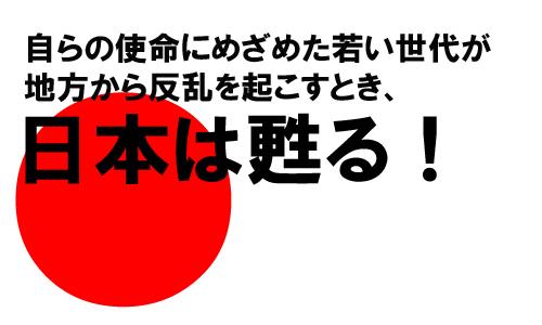 福岡市議選立候補者 本山たかはる