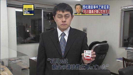 TBS総力報道、金沢敬