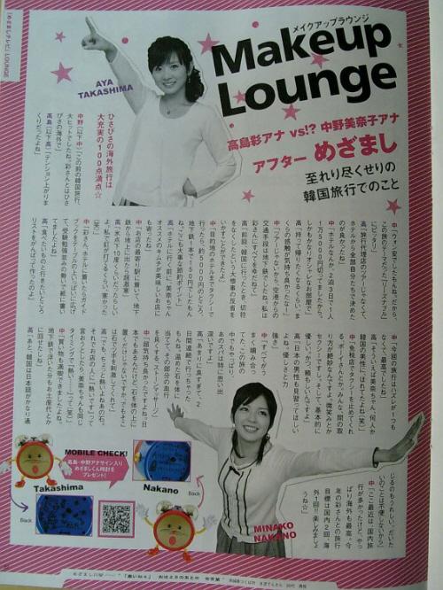 2009年1月28日配布のめざましマガジン 高島彩アナvs?!中野美奈子アナ 至れり尽くせりの韓国旅行でのこと