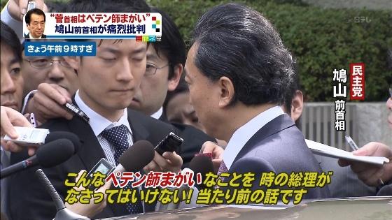 ペテン師の鳩山由紀夫でさえ、菅直人に対して「菅はペテン師!」「詐欺師」と怒り心頭に発している