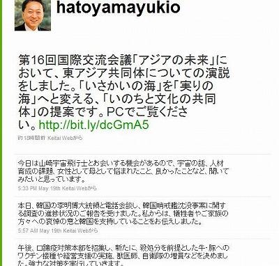 鳩山首相「日本は有人宇宙船やらないのか?」