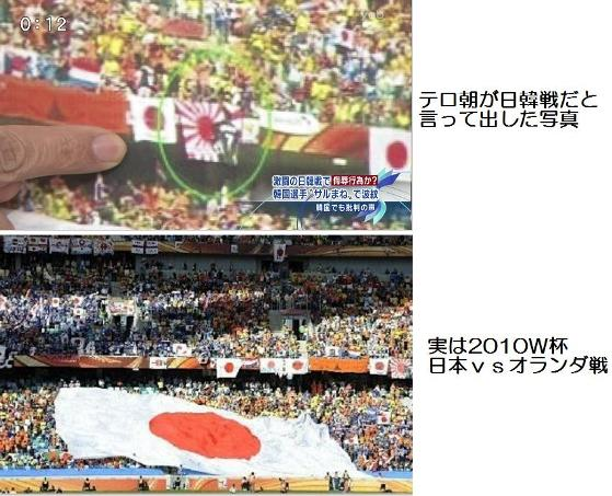 テレ朝の写真は昨年南アで開催されたワールドカップのときの写真であり、今回のアジアカップとは無関係