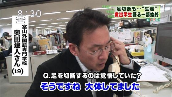 2月25日放送の「とくダネ!」で大村正樹アナウンサーが、ニュージーランド大地震で救出され右膝下切断をした19歳の奥田建人さんに電話でインタビューを行い驚くような質問をした
