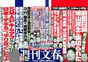 週刊文春(4月1日号)