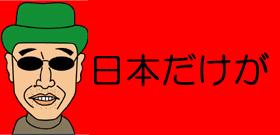 テリー伊藤「日本だけが批判している」