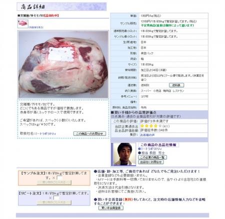 「大和屋商店」の長田忠士という役員が「ユッケにも使える生肉をインターネットで通信販売していた」