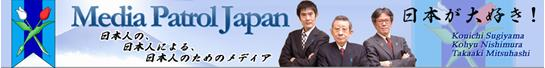 メディアパトロールジャパン