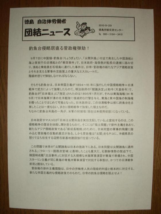 徳島の公務員(自治労)が「尖閣諸島は支那の領土だ」としたチラシ