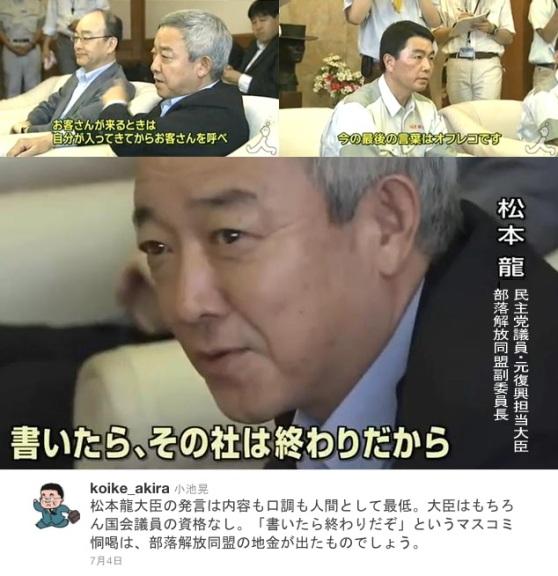 松本龍震災復興担当相