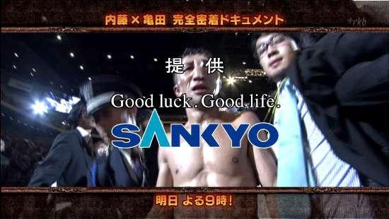 SANKYO、TBS、亀田