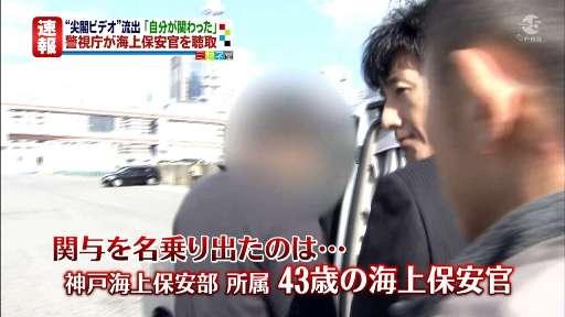 神戸海上保安部の43歳の海上保安官