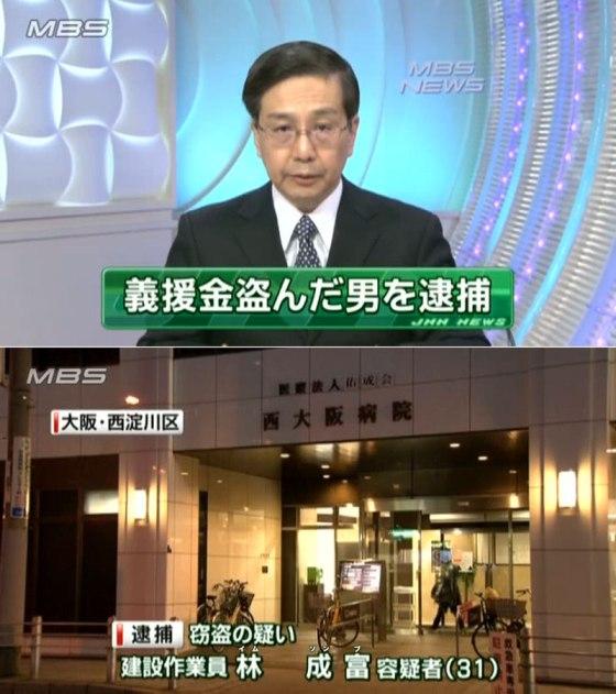 大阪で国籍の林成富が震災義援金盗んで逮捕