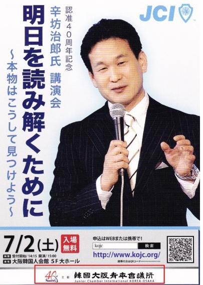 民団(在日韓国人)と癒着があり、日本の国士や愛国者を脅迫する読売テレビの辛坊治郎