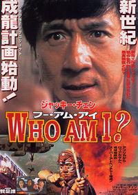 WHO AM I?ジャッキー・チェン