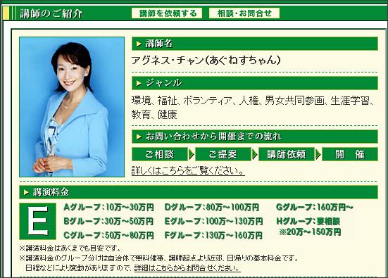 アグネスチャンの講演料は100万円以上