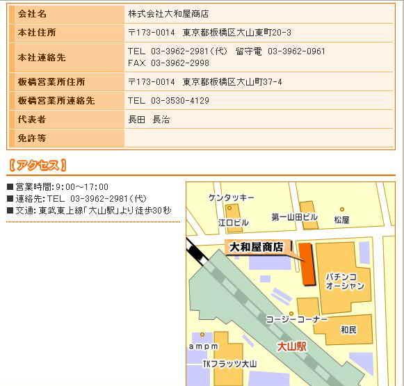 食肉卸売業 株式会社「大和屋商店」のHP