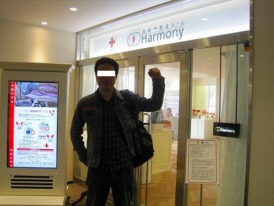 献血ルームHarmony01