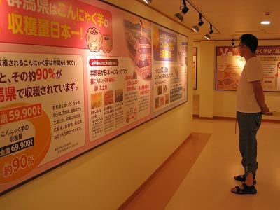 こんにゃく博物館03