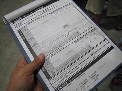 コストコ会員登録用紙