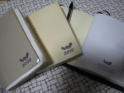 ほぼ日手帳2012_02