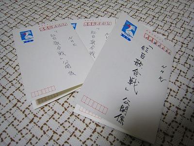 NHK紅白歌合戦2011観覧希望ハガキ