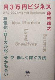 3万円ビジネス