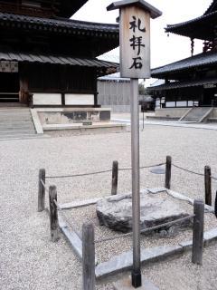 奈良_法隆寺礼拝石