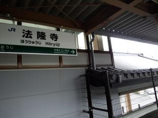 奈良_法隆寺駅