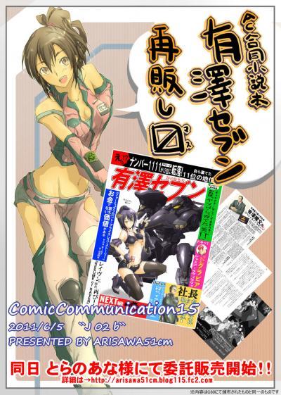 コミコミ15宣伝カット-2ms110519