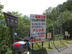 中津川林道201009191030
