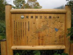 尾瀬201010070738