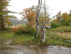 尾瀬201010070736