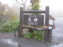 尾瀬201010070633